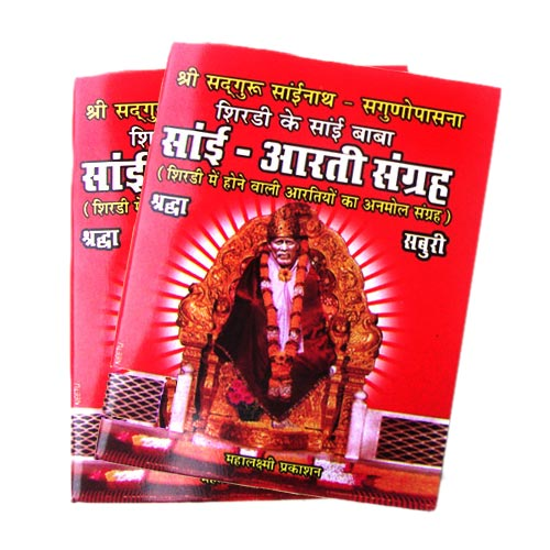 SHIRDI KE SAI BABA AARTI SANGRAH (SET OF 2)