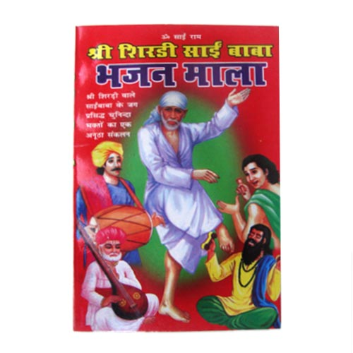 SHIRDI SAI BABA KI BHAJAN MALA HINDI BOOK