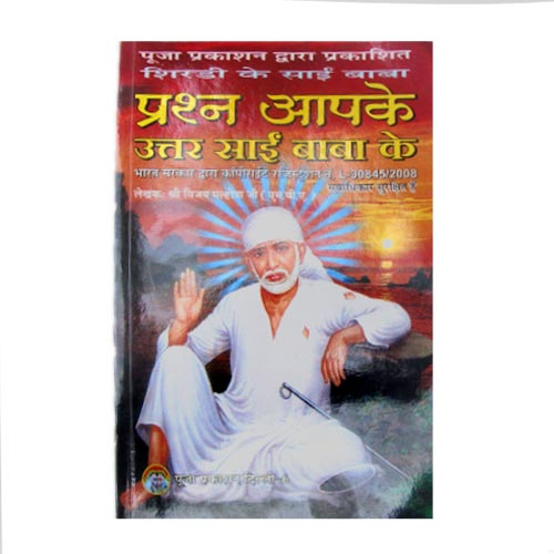 Buy SAI BABA HINDI QUESTION ANSWERS BOOK