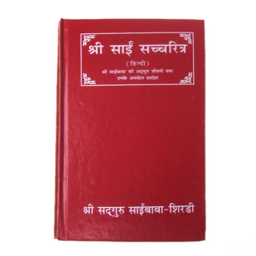 SHIRDI SAI BABA HINDI SAI SATCHARITRA BOOK
