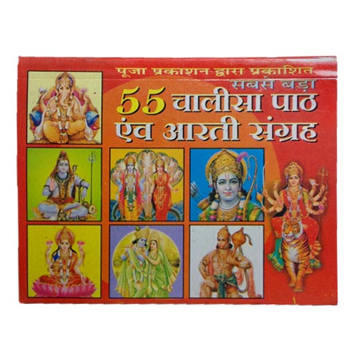 55 CHALISA PAATH AND AARTI SANGRAH IN HINDI