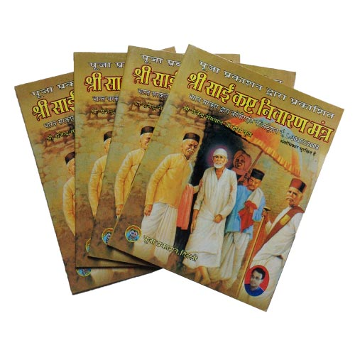 SAI KASHT NIVARAN MANTRA BOOK (SET OF 4)