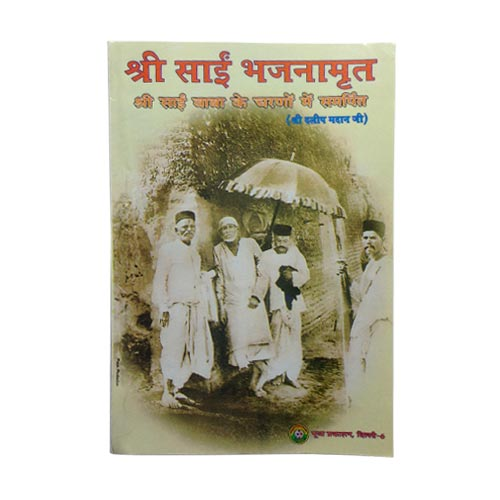 SHRI SAI BHAJANAMRIT BOOK IN HINDI