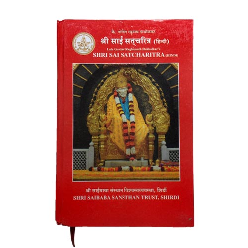 SHIRDI SHRI SAI SATCHARITRA BOOK IN HINDI