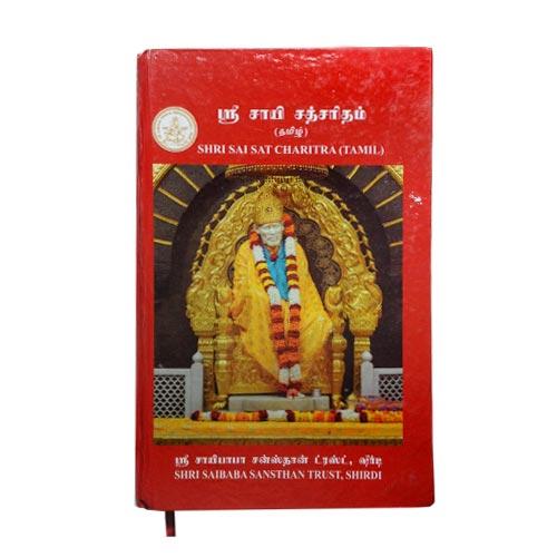 SHIRDI SHRI SAI SATCHARITRA BOOK IN TAMIL