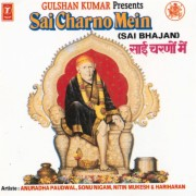 SAI CHARNO MEIN ALBUM BY T-SERIES