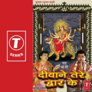 DIWANE TERE DWAR KE ALBUM BY T-SERIES