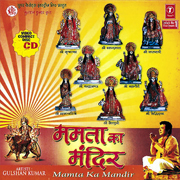 MAMTA KA MANDIR VOL-2 ALBUM BY T-SERIES