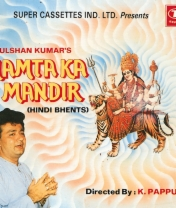MAMTA KA MANDIR VOL-1 ALBUM BY T-SERIES