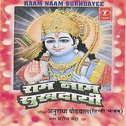 RAM NAAM SUKHDAYEE ALBUM BY T-SERIES