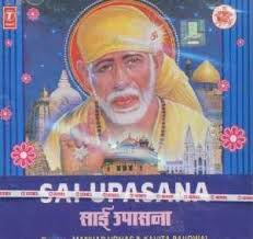 SAI UPASANA ALBUM BY T-SERIES