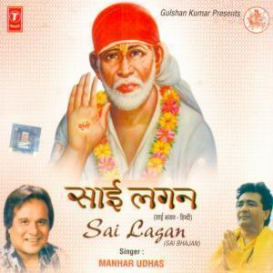 SAI LAGAN ALBUM BY T-SERIES