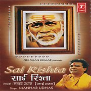 SAI RISHTA ALBUM BY T-SERIES