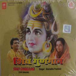 SHIV GUNGAAN VOL 1 ALBUM BY T-SERIES
