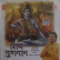 SHIV GUNGAAN VOL 2 ALBUM BY T-SERIES