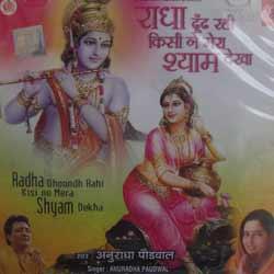 RADHA DHUNDH RAHI KISI NE MERA SHYAM DEKHA ALBUM BY T-SERIES