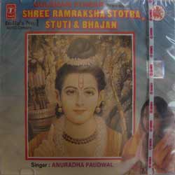 SHREE RAMRAKSHA STOTRA, STUTI AND BHAJAN BY T-SERIES