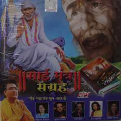 Buy SAI MANTRA SANGRAH ALBUM BY T-SERIES