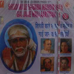 Buy SHIRDI MANDIR KI AARTIYAN VOL 2 ALBUM BY T-SERIES