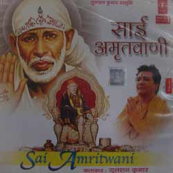 SAI AMRITWANI VOL 1 ALBUM BY T-SERIES