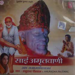 SAI AMRITWANI VOL 2 ALBUM BY T-SERIES