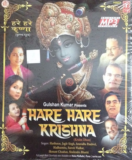HARE HARE KRISHNA ALBUM BY T-SERIES